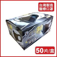 【淨新口罩 兩盒售】台灣製造 成人口罩3D 立體口罩 國家隊 鋼印 顏色隨機 (50入/盒) 兩盒