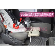汽座腳架 安全座椅腳架 多調整角度 兒童汽座 安全座椅 安全座椅腳踏板 安全座椅 汽車座椅 汽座