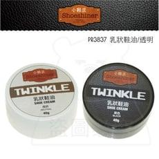 乳狀鞋油/透明 皮革滋養油 皮革保養 PR3837