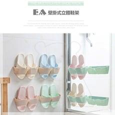無痕貼立體鞋架 壁掛式 免打孔 不留痕 掛鞋架 拖鞋架