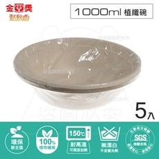 1000ml植纖碗/5入 C5374 大碗公 環保可分解 免洗餐具 可微波 SGS