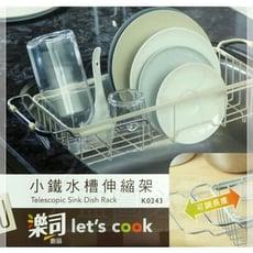水槽伸縮架 水槽架 流理臺 碗盤架 瀝水架 伸縮置物架 K0243