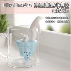 【Hikalimedia】 療癒造型沖泡器(10款任選)
