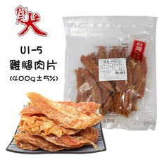 御天犬 超值包雞腿肉片400/g 台灣本產 大包裝 量販包 寵物零食 寵物肉乾 狗零食 犬零食 肉片