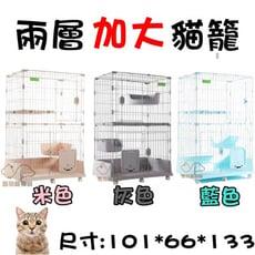 CX貓的豪華別墅 二層加大 貓籠 超大貓籠 豪華貓籠 加大貓籠 籠子 鐵籠兩層貓籠 鐵籠