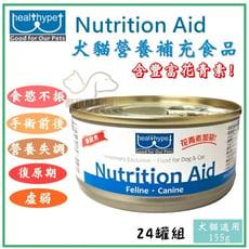 獸醫推薦!healthypet《Nutrition Aid>營養補充食品,比雞肉泥營養犬貓罐頭