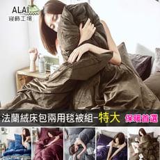 【ALAI寢飾工場】保暖首選 素色法蘭絨特大床包兩用毯被套組(多款任選 )