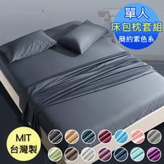 台灣製 素色超細纖 單人床包枕套組 二件組/3.5×6.2尺 (多色任選)