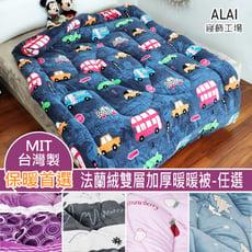 台灣製 極致保暖法蘭絨雙面厚暖被(花色任選 保暖首選)