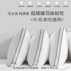 超細纖羽絲絨枕(可水洗 特柔軟)/中.低.軟枕人群適用