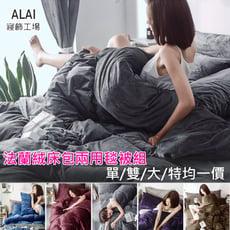【ALAI寢飾工場】素色法蘭絨床包兩用毯被套組 (單/雙/大/特 均一價  )