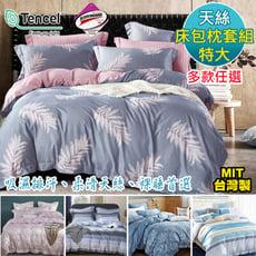 台灣製 特大吸濕排汗天絲床包枕套三件組 / 6×7尺(‧多款任選)
