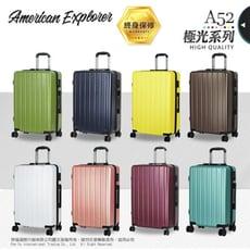 美國探險家 American Explorer 霧面行李箱 25吋 旅行箱 A52 極光系列 雙排輪