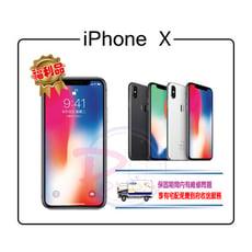 [APPLE 福利品] IPHONE X 64G 5.8吋 贈全新配件+保護貼+保護套