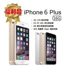[APPLE 福利品] IPHONE 6 PLUS 16G 5.5吋 贈全新配件+保護貼+保護套