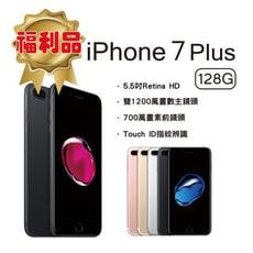 [APPLE 福利品] IPHONE 7 PLUS 128G 5.5吋 贈全新配件+保護貼+保護套