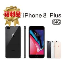 [APPLE 福利品] IPHONE 8 PLUS 64G 5.5吋 贈全新配件+保護貼+保護套