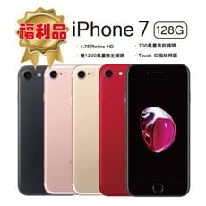 [APPLE 福利品] IPHONE 7 128G 4.7吋 贈全新配件+保護貼+保護套