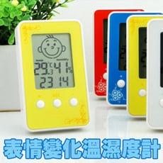 笑臉哭臉表情變化溫濕度計 溫度計 濕度計 時鐘 (隨機出貨)
