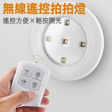 【無遙控器款】無線遙控拍拍燈 夜燈 緊急照明燈 觸控 觸碰 遙控(無遙控器)