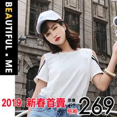 【366】2019春夏新款韓版線條露肩圓領棉短袖上衣 T恤(3色可選/M-L)