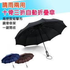 【006】晴雨兩用一鍵開收十骨三折自動折疊傘 自動傘(多色可選)