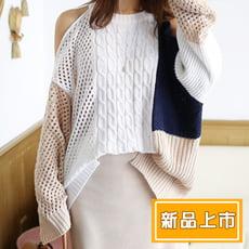 【023029】秋冬韓版露肩拼接時尚針織長袖毛衣(均碼)