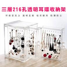 【6013】三層216孔透明耳環收納架 收納盒 飾品盒(13*13*18cm)