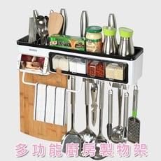 多功能無痕壁掛廚房置物架 調味瓶收納架 刀叉收納 免釘鑽(單組)