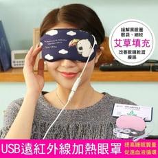 【下殺】USB可調溫蒸氣熱敷可拆式眼罩(3色)