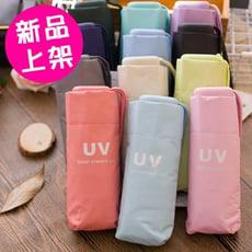嬌小玲瓏 小清新 五折 UV晴雨傘 糖果色黑膠摺疊傘 陽傘(共12色)
