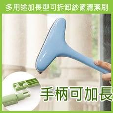 多用途加長型可拆卸紗窗清潔刷 去汙刷(3色可選)