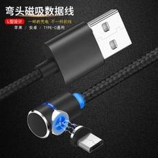【磁吸升級版】磁吸式彎頭充電線 編織傳輸線 蘋果/安卓/type-c (黑色/1米)