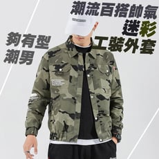 【9663】韓版潮流百搭帥氣迷彩工裝外套 夾克 潮男 棒球(多色可選/M-XL)
