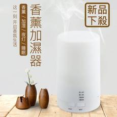【新品下殺】無印風USB香薰加濕器 水氧機