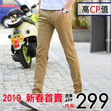 【8008】高CP值韓版修身簡約彈力舒適百搭直筒長褲 休閒褲(29-36)