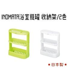 日本製 INOMATA浴室瓶罐收納架 塑膠收納架 濾水架 置物架 共2色