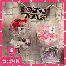 現貨【附手提袋】玫瑰香皂花束 不凋花 仿真玫瑰花束 情人節 節慶送禮 畢業花束