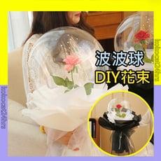 4色可挑【DIY花束材料包】玫瑰花網紅波波球花束氣球 情人節 閨蜜禮物DIY材料包