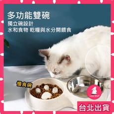 【現貨】寵物防噎慢食碗 狗碗 貓碗 寵物碗 飼料碗 狗 貓 寵物用品