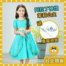 現貨【送皇冠+手杖】萬聖節 阿拉丁神燈 茉莉公主 茉莉公主服裝 兒童禮服