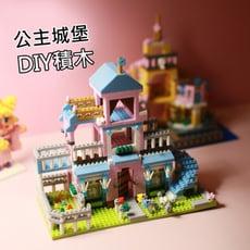 🎉公主城堡樂積木🎉DIY迷你積木 創意拼插益智鑽石積木