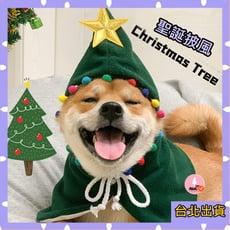 現貨【聖誕節寵物衣】 寵物披風 柴犬聖誕可愛斗篷狗狗網紅聖誕樹連帽披肩披風