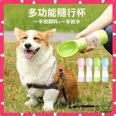 【4色可挑】多功能寵物外出隨行杯 (可裝飼料+水) 方便攜帶 狗狗水壺 戶外旅行水壺 寵物用品