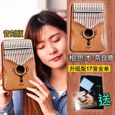 【現貨】拇指琴17音 卡淋巴琴 kalimba 手指琴 全單板實木