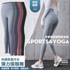 【健身神器】性感高腰蜜桃裸感健身壓力褲 瑜珈褲 重訓褲 運動褲 健身褲