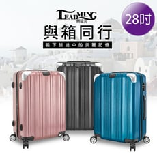 【Leadming】美麗人生28吋耐摔耐撞行李箱