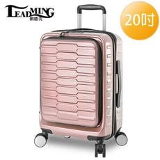 【Leadming】 20吋 約定幸福前開式行李箱