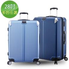 【Leadming】城市光影28吋防刮硬殼行李箱II(4色可選/不破箱新料材質)