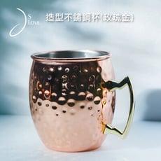 【JsLove皆樂】造型不鏽鋼杯-玫瑰金